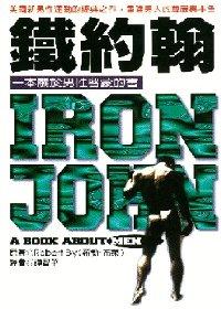 鐵約翰 :  一本關於男性啟蒙的書 /