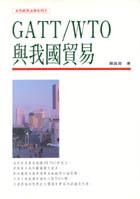 GATT/WTO與我國貿易:國際經貿法研究(四)