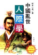 中國亂世人際學