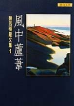 風中蘆葦:陳芳明散文集1