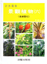 彩色圖鑑景觀植物
