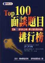 Top 100面談題目排行榜:匯集86家知名企業人事主管的面談考題
