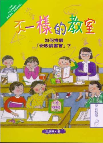 不一樣的教室 :  如何推展「班級讀書會」? /