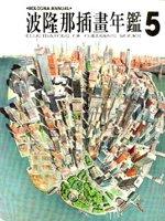 波隆那插畫年鑑,非文學類