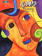 心理學 =  Psychology /