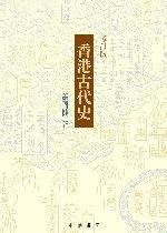 香港古代史