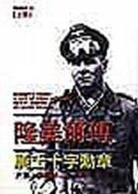 隆美爾傳 :  騎士十字勳章 /