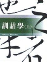 訓詁學 /