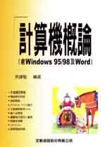 計算機概論:含Windows 95.98與Word