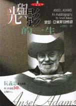 光與影的一生 : 安瑟‧亞當斯回憶錄 = Ansel Adams : an autobiography