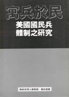 寓兵於民 :  美國國民兵體制之研究 /