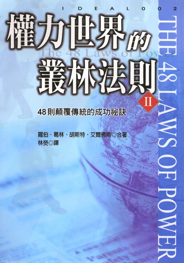 權力世界的叢林法則,48則顛覆傳統的成功祕訣