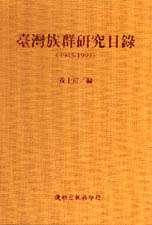 臺灣族群研究目錄(1945-1999) /