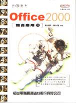 攻心為上:Office 2000應用整合篇