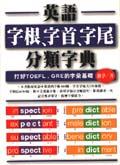 英語字根.字首.字尾.分類字典