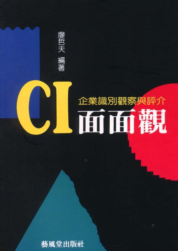 CI面面觀:企業識別觀察與評介