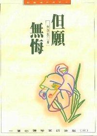 但願無悔 :  一個心理學家的筆記(三) /