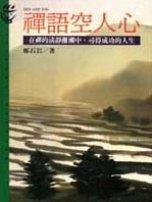 禪語空人心:在禪的清淨灘瀨中,尋得成功的人生