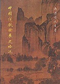 中國道教發展史略述