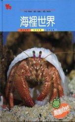 親親自然月刊-海裡世界