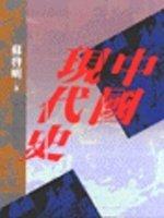 中國現代史 /