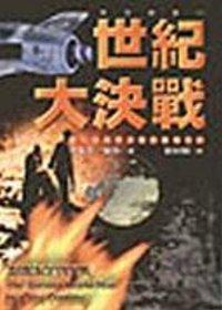 世紀大決戰 :  第二次世界大戰的總體分析 /