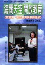 海闊天空開放教育,教師篇:開放教育與教師進修