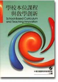學校本位課程與教學創新 = School-based curriculum and teaching innovation