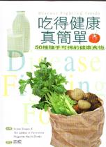 吃的健康真簡單 :  50種隨手可得的健康食物 /