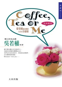 Coffee, Tea or Me:美食愛情