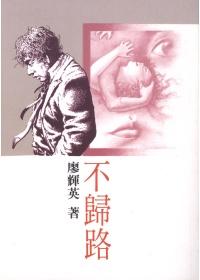 不歸路:聯合報七十二年度中篇小說獎作品