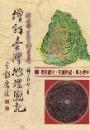 增訂台灣地理圖記:寶島風水龍脈研究