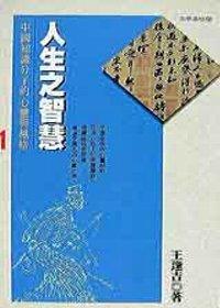 人生之智慧:中國知識份子的心靈與風格