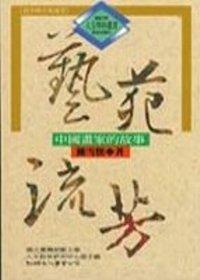 藝苑流芳 :  中國畫家的故事 /