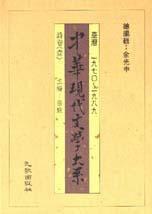 中華現代文學大系 /