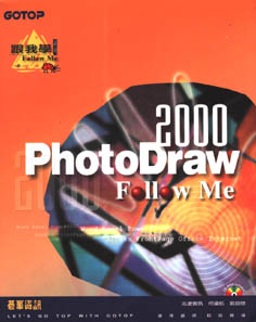 PhotoDraw 2000 Follow Me