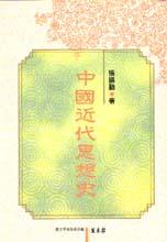 中國近代思想史