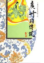 廣州的傳說