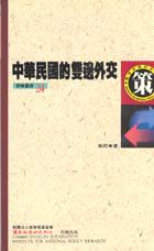 中華民國的雙邊外交 :  功能主義外交的檢討 /