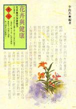 花卉與健康
