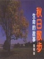 秋日散步 :  生命的故事 /