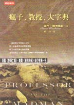 瘋子‧教授‧大字典 : a tale of murder,insanity, and the making of the Oxford English dictionary = The professor and the madman