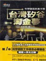 台灣矽谷淘金夢:科學園區就業手冊