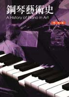 鋼琴藝術史 =  A history of piano in art /