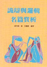 詭辯與邏輯名篇賞析 /