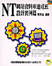 NT網站資料庫速成班:設計實例篇