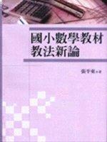國小數學教材教法新論 /