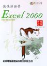 快快樂樂學Excel 2000使用技巧
