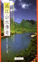 漓江山水傳奇