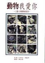 動物我愛你 : 12篇人和動物的故事